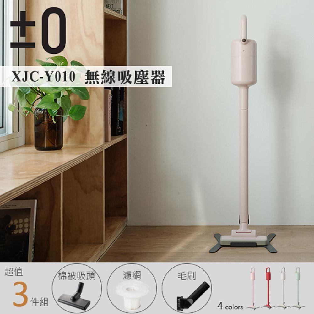 {送床墊吸頭2件組}±0 正負零 XJC-Y010 吸塵器 旋風 輕量 無線 充電式 日本 加減零 群光公司貨