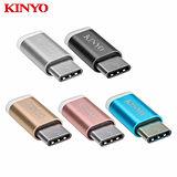 KINYO MicroUSB轉Type-C轉接頭USB-MC2