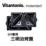 《Vitantonio》三明治烤盤(不沾)/PVWH10HT