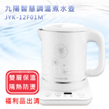 【九陽】智慧調溫煮水壺JYK-12F01M ★福利品★