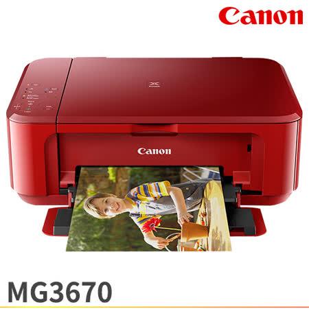 Canon PIXMA MG3670 無線雙面多功能複合機