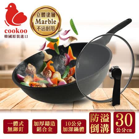 cookoo Marble 厚底不沾深炒鍋30CM