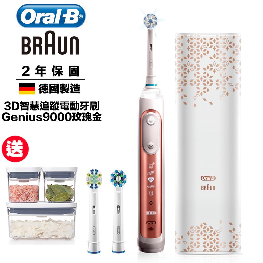 【德國百靈Oral-B】3D智慧追蹤電動牙刷Genius9000(玫瑰金) 買就送20cm不鏽鋼雙耳湯鍋