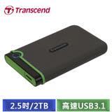創見 StoreJet 25M3S 2TB USB3.1 2.5吋行動硬碟 (TS2TSJ25M3S) 鐵灰 -【送HDD硬殼保護套】