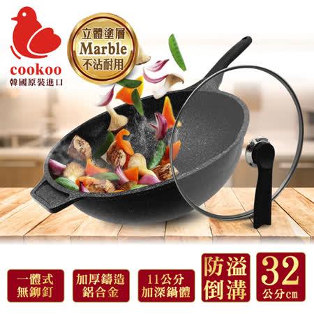 cookoo Marble 不沾超深炒鍋附蓋