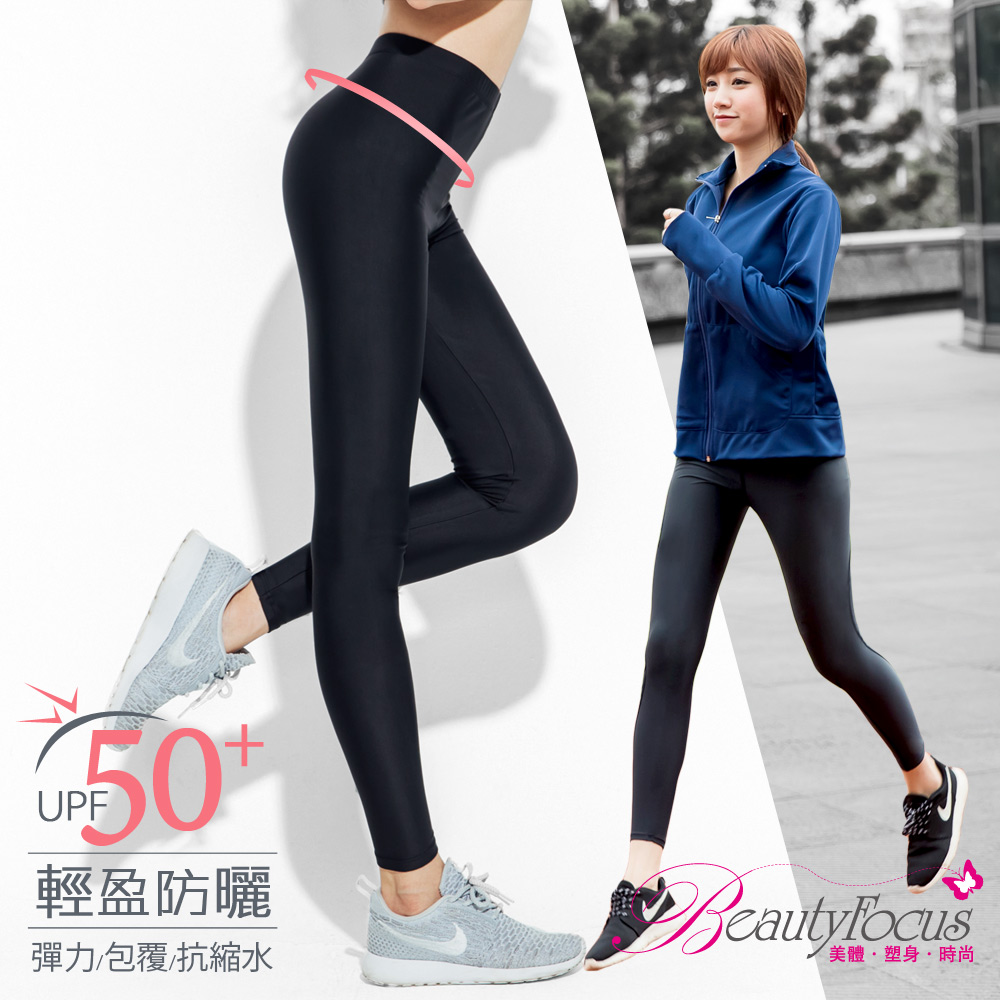 【BeautyFocus】台灣製UPF50+彈力舒柔運動機能褲-5809