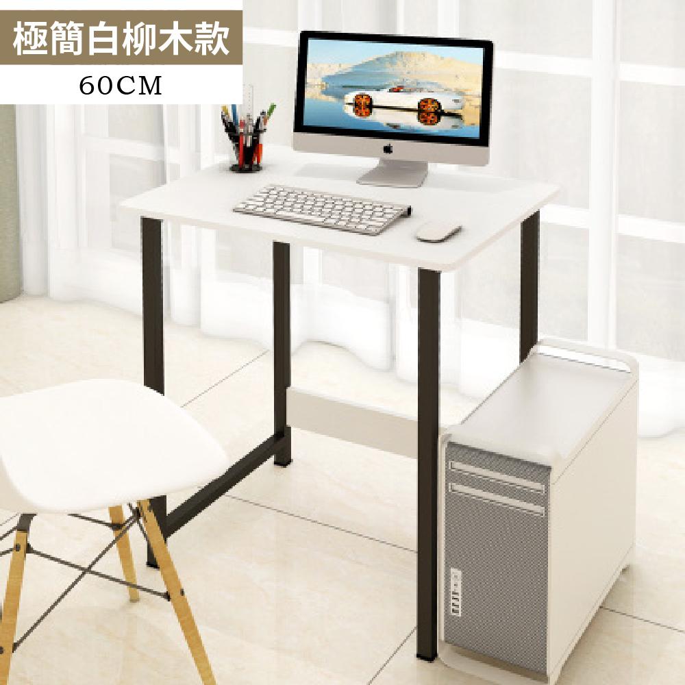 ~ABOSS~布蘭登簡約木紋書桌~白柳木60CM 電腦桌 辦公桌 工作桌 書桌 ~DIY趣