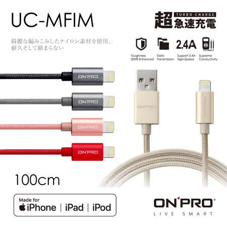 ONPRO 金屬質感 Lightning傳輸線 1米