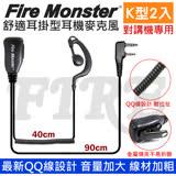 Fire Monster 無線電對講機專用 耳掛式 耳機麥克風 線材加粗 音量加大 配戴舒適 (2入)