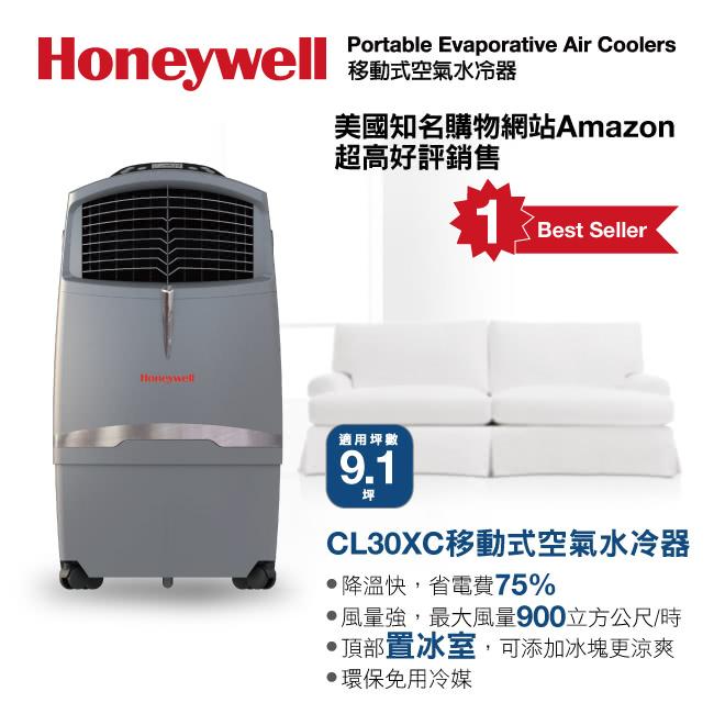 【Honeywell】移動式冷卻器(空氣水冷器) CL30XC