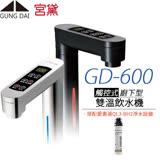 【宮黛 GUNG DAI】櫥下觸控式冷熱雙溫飲水機 GD-600 (搭配愛惠浦QL3-BH2淨水器)