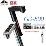 【宮黛 GUNG DAI】櫥下觸控式冰溫熱三溫飲水機 GD-800 (搭配3M S004淨水器)