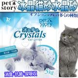 PetStory寵物物語》冰晶貓砂水晶砂(四種香味)-5kg/11lb
