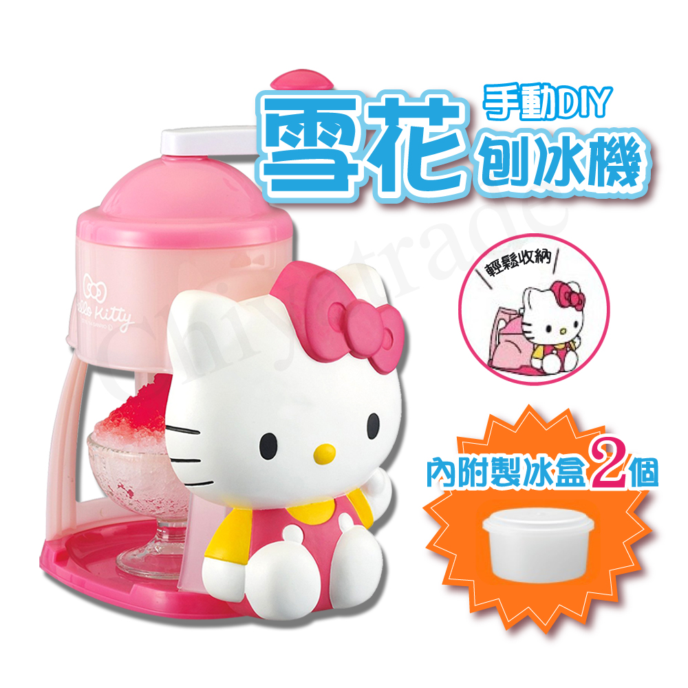 ~Hello Kitty~可愛凱蒂貓手動DIY雪花刨冰機 贈兩個冰盒   境內版