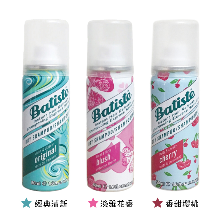 Batiste 秀髮乾洗噴劑 花香/清新/櫻桃/50ml-任選三入組合