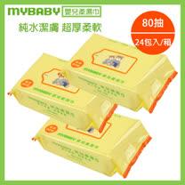【愛的世界】 MYBABY 超厚嬰兒柔濕巾80抽-1箱入(24包)-台灣製