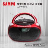 SAMPO聲寶 手提CD/MP3音響 AK-W1601L