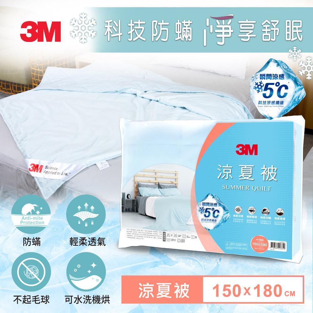 【3M】 科技涼感纖維涼被