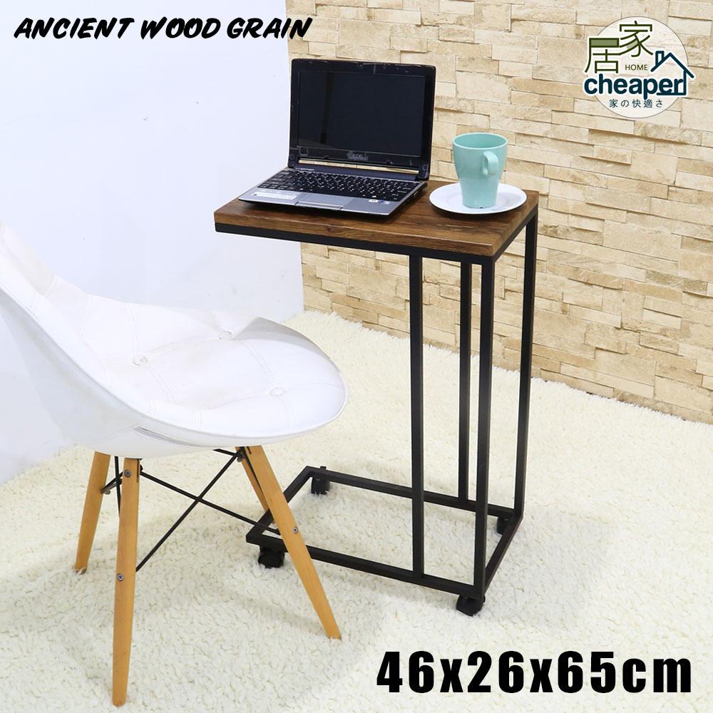 仿古紋系列 簡約多功能ㄈ型移動邊桌