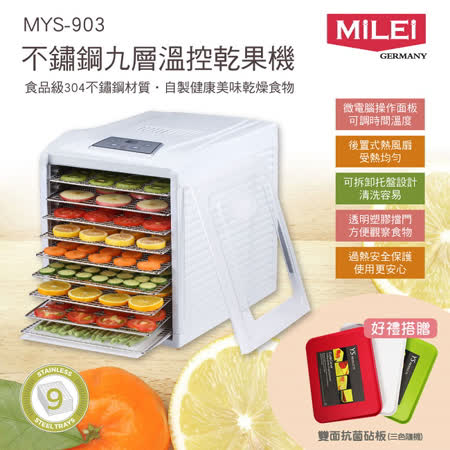 MiLEi 米徠 不鏽鋼九層溫控乾果機