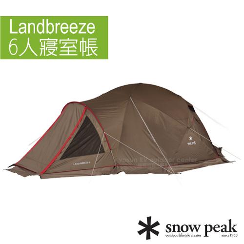 【日本 Snow Peak】Landbreeze 6人寢室帳(300×300×高162cm).露營帳.家庭帳.露營帳篷.帳棚.蚊帳/SD-636