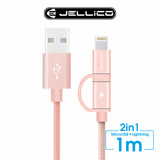 【JELLICO】 1M 優雅系列 2合1 Mirco-USB/Lightning 充電傳輸線/JEC-GS12-RG