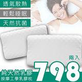 (買一送一)【名流寢飾】按摩工學乳膠枕.100%純天然乳膠.斯里蘭卡進口