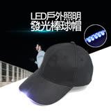 [Conalife] 棉質戶外LED照明發光遮陽棒球帽