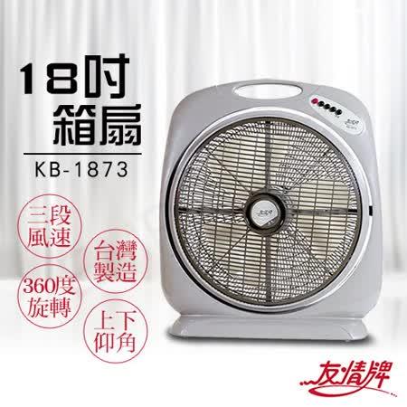 【友情牌】18吋箱扇 KB-1873