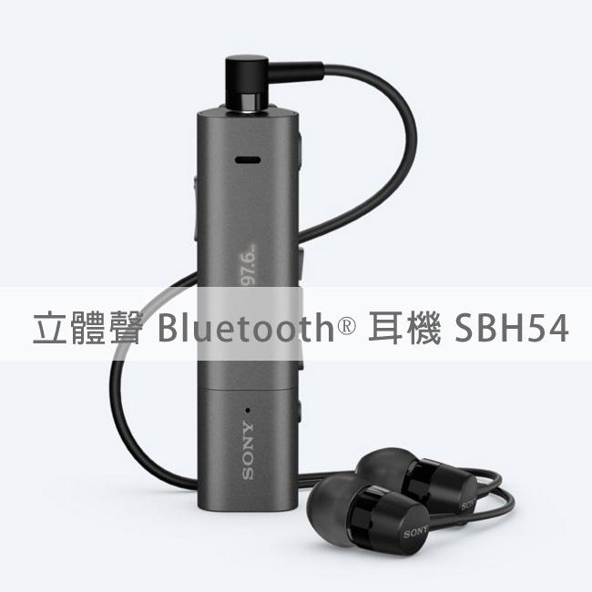 SONY SBH54 立體聲智慧藍芽耳機