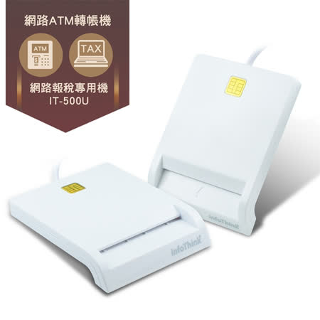 infoThink IT-500U  ATM晶片讀卡機