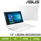 ASUS L402NA-0032AN3450 白/N3450/4G/32G/14吋/1年保 限量加碼送筆電配件七件組
