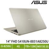 ASUS S410UN-0031A8250U 金/i5-8250U/MX150 2G/4G/1TB+128G M.2/14吋 FHD 限量加碼送筆電配件七件組