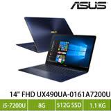 ASUS UX490UA-0161A7200U 藍/i5-7200U/8G/512G SSD/14吋FHD IPS 限量加碼送蜷川實花筆電包+配件七件組