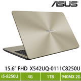 ASUS X542UQ-0111C8250U 霧面金/i5-8250U/940MX 2G/4G/1TB/15.6吋 FHD/W10 限量加碼送筆電配件七件組