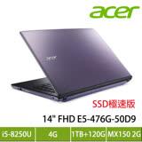 acer E5-476G-50D9 紫/120G SSD極速版/i5-8250U/MX150 2G/4G/1T+120G M.2/14吋 FHD/DVD/W10 限量加碼送配件七件組
