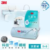 【3M】新一代科技涼感纖維可水洗涼夏被-星空藍(標準單人5x6) 7100155913