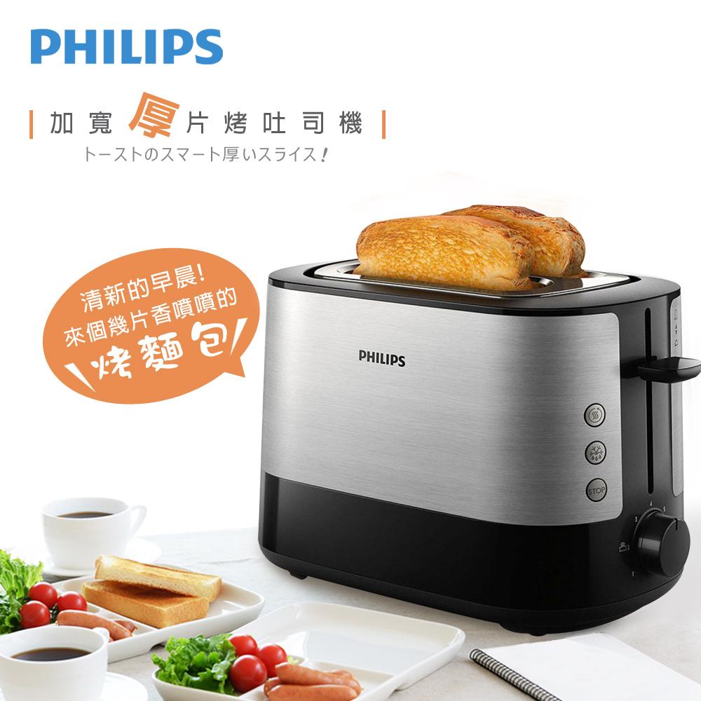 飛利浦 PHILIPS 加寬厚片烤吐司機 HD2638/91