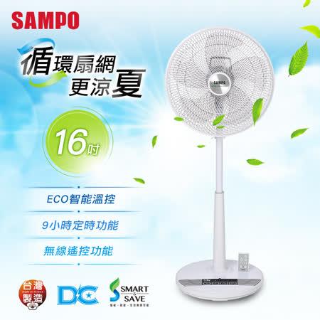【SAMPO聲寶】16吋ECO智能溫控DC節能風扇SK-FL16DR