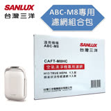 SANLUX 台灣三洋 空氣清淨機ABC-M8濾網配件 CAFT-M8HC