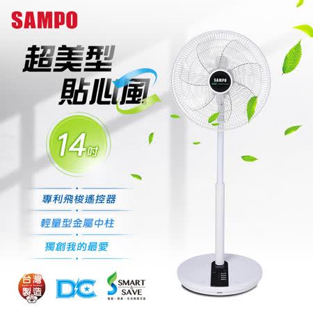 【SAMPO聲寶】14吋微電腦遙控DC節能風扇SK-FX14DR