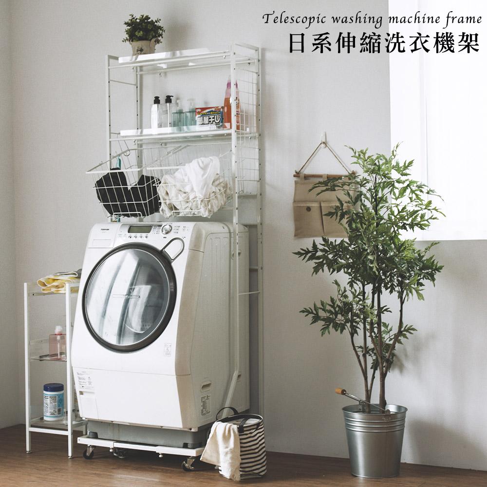 Peachy life 多功能伸縮附籃洗衣機架/衛浴置物架/置物架