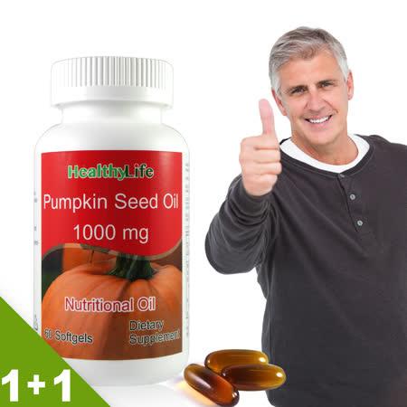 HealthyLife 南瓜籽油膠囊60顆/瓶