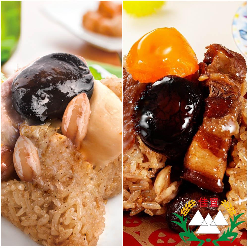 佳宜  招牌鮮肉+芋香雙菇粽