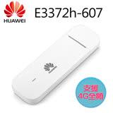 ★快速到貨★【 HUAWEI 華為 】E3372 4G LTE USB網卡