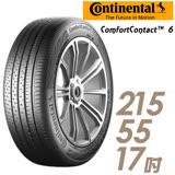 【Continental 馬牌】ComfortContact 6 CC6 舒適寧靜輪胎 215/55/17(適用Teana.Carmy等車型)