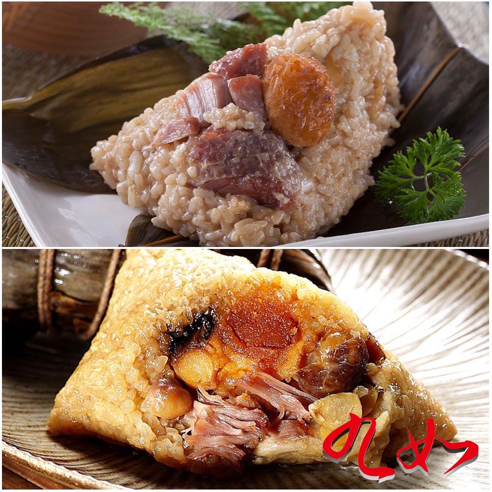 九如商號 蛋黃肉粽+八寶肉粽