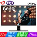 BenQ 32型 EW3270U 4K HDR 舒視屏護眼液晶寬螢幕