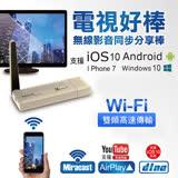 人因 Air Stick 2.4G/5G雙模無線影音分享棒 MD3056DV