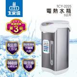 大家源5L三合一電熱水瓶(304不鏽鋼內膽)TCY-2225